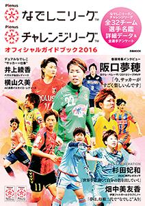 なでしこリーグ_チャレンジリーグオフィシャルガイドブック2016.jpg