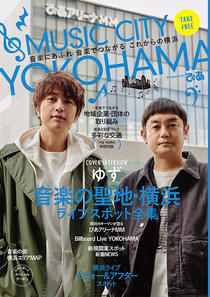メッセージBOOK『Music City YOKOHAMA』
