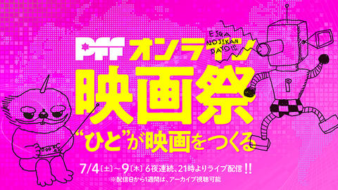 PFF・オンライン映画祭「