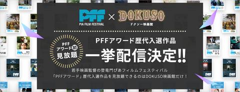 歴代PFFアワード入選作品、「DOKUSO映画館」にて配信スタート