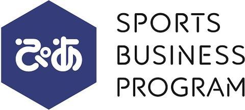 ぴあスポーツビジネスプログラム