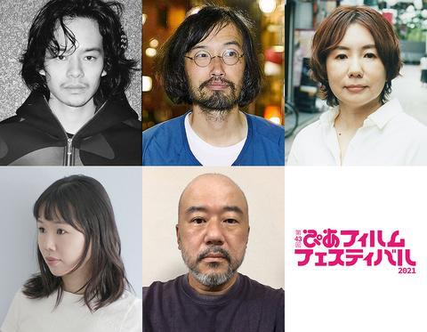 「PFFアワード2021」最終審査員