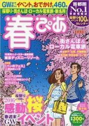 『春ぴあ』首都圏版.jpg
