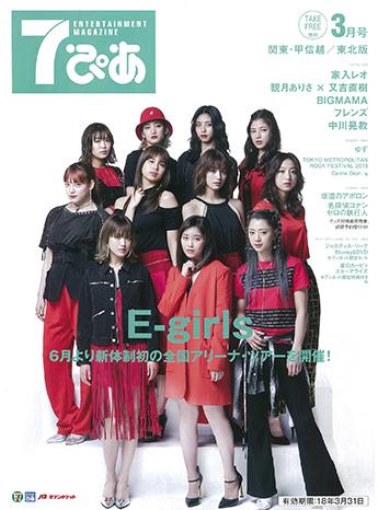 e girlsが表紙の 7ぴあ 2018年3月号が 全国のセブン イレブンにて配布