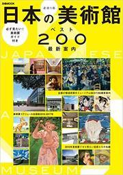 日本の美術館ベスト200.jpg