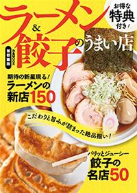 ramen_gyoza1612.jpg