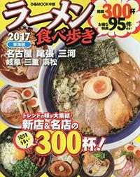 ramen_tokai1612.jpg
